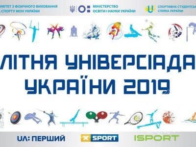 Результати ХІV літньої Всеукраїнської Універсіади